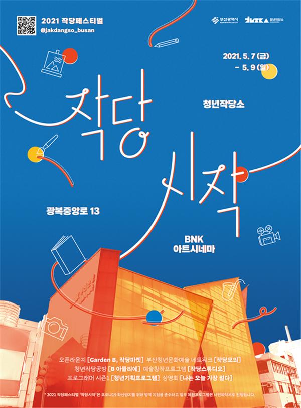 부산시, 청년작당소 개관식 및 작당페스티벌 '작당시작' 개최
